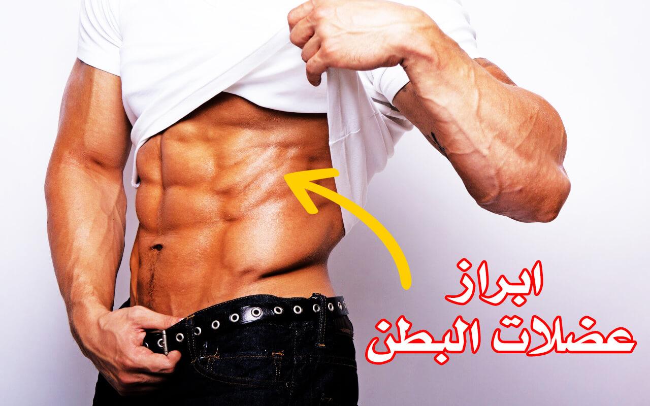 كيف يتم تسمية العضلات اكبر موقع كمال اجسام في الوطن العربي