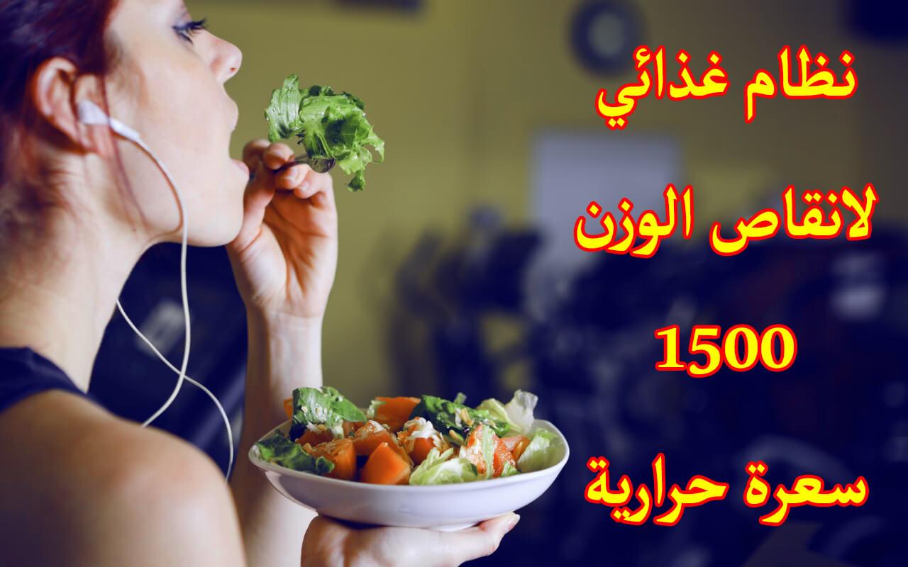 نظام غذائي 1500 سعرة حرارية احرق دهونك دون تجويع نفسك
