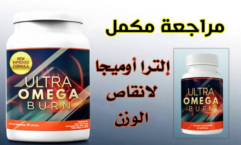 مراجعة مكمل إلترا أوميجا بورن 2021، حرق الدهون بشكل مباشر!؟